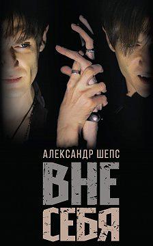 Александр Шепс - Вне себя
