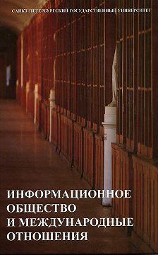 Р. Болгов - Информационное общество и международные отношения