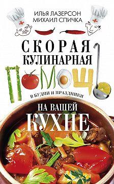 Илья Лазерсон - Скорая кулинарная помощь на вашей кухне. В будни и праздники
