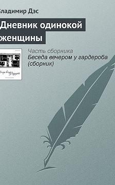 Владимир Дэс - Дневник одинокой женщины