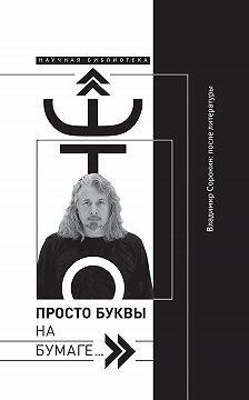 Сборник - «Это просто буквы на бумаге…» Владимир Сорокин: после литературы
