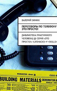 Валерий Зимин - Переговорыпотелефону– это просто!