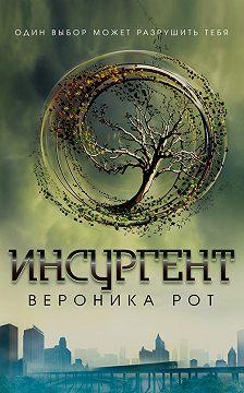 Вероника Рот - Инсургент