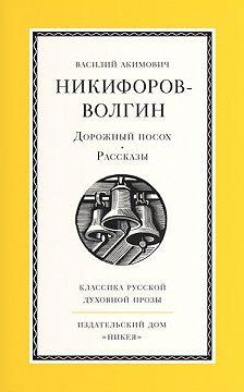 Василий Никифоров-Волгин - Дорожный посох