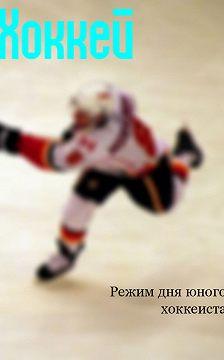 Илья Мельников - Режим дня юного хоккеиста