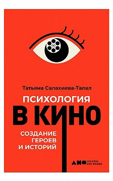Татьяна Салахиева-Талал - Психология в кино