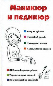 Наталья Шешко - Маникюр и педикюр