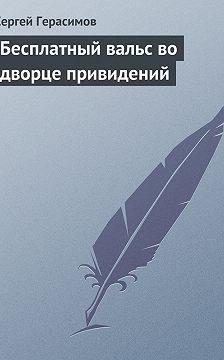 Сергей Герасимов - Бесплатный вальс во дворце привидений