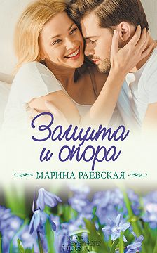 Марина Раевская - Защита и опора