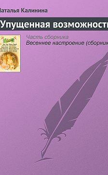 Наталья Калинина - Упущенная возможность