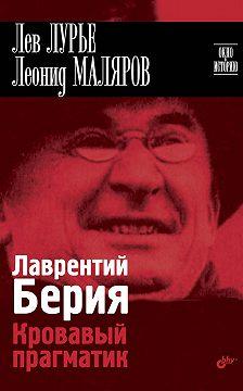 Лев Лурье - Лаврентий Берия. Кровавый прагматик