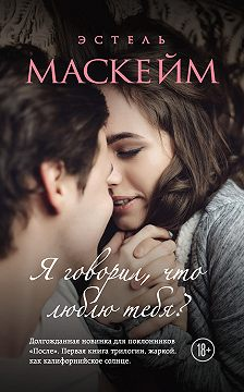Эстель Маскейм - Я говорил, что люблю тебя?