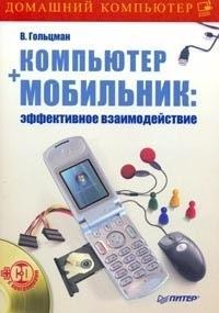 Виктор Гольцман - Компьютер + мобильник: эффективное взаимодействие
