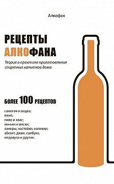 Алкофан - Рецепты Алкофана. Теория ипрактика приготовления спиртных напитковдома