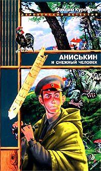 Максим Курочкин - Аниськин и снежный человек