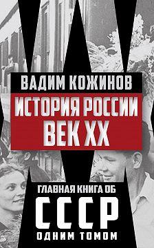 Вадим Кожинов - История России. Век XX