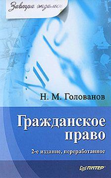 Николай Голованов - Гражданское право