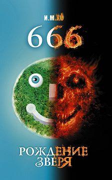 И. Хо - 666. Рождение зверя