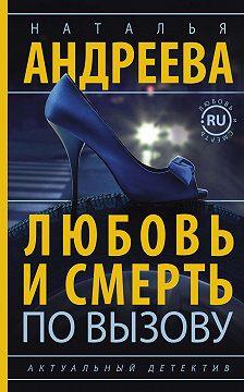 Наталья Андреева - Любовь и смерть по вызову