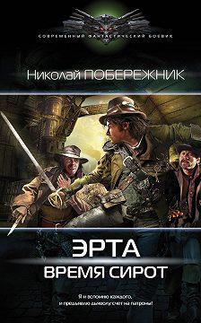 Николай Побережник - Время сирот