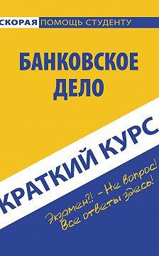 Галина Жирова - Банковское дело
