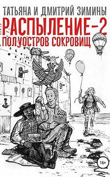 Татьяна и Дмитрий Зимины - Распыление 2. Полуостров сокровищ