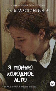 Ольга Одинцова - Я помню холодное лето