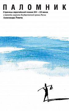 Сборник стихов - Паломник. Страницы европейской поэзии XIV – XX веков