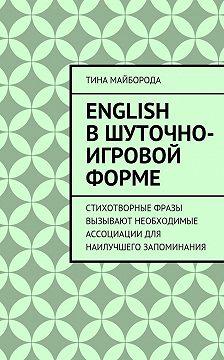 Тина Майборода - English вшуточно-игровой форме