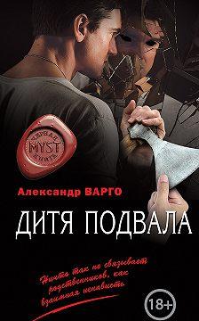 Александр Варго - Дитя подвала