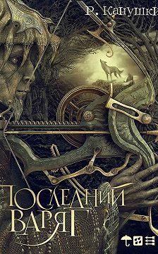 Роман Канушкин - Последний варяг