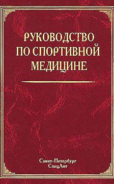 Коллектив авторов - Руководство по спортивной медицине