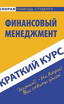 Коллектив авторов - Краткий курс по финансовому менеджменту