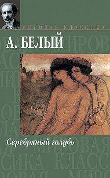 Андрей Белый - Серебряный голубь
