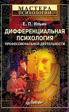Евгений Ильин - Дифференциальная психология профессиональной деятельности