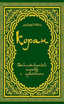 Неустановленный автор - Коран: Стихотворный перевод