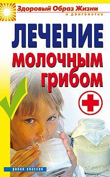 Виктор Зайцев - Лечение молочным грибом