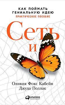 Оливия Кабейн - Сеть и бабочка: Как поймать гениальную идею. Практическое пособие