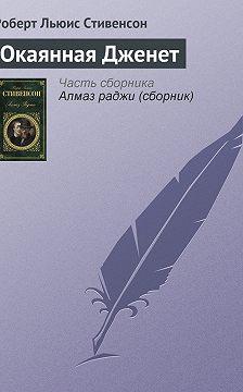 Роберт Льюис Стивенсон - Окаянная Дженет