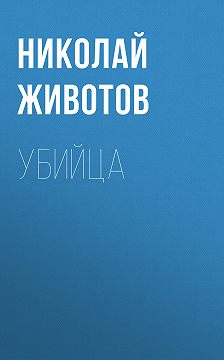 Николай Животов - Убийца