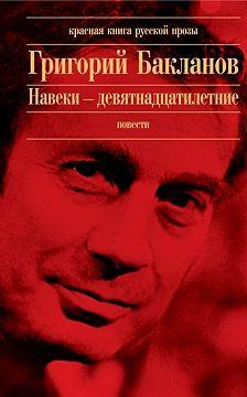 Григорий Бакланов - Июль 41 года