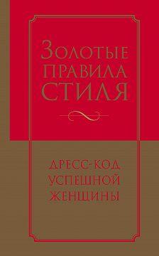 Наталия Найденская - Золотые правила стиля. Дресс-код успешной женщины