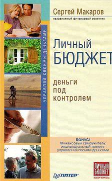 Сергей Макаров - Личный бюджет. Деньги под контролем