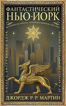Джордж Мартин - Фантастический Нью-Йорк: Истории из города, который никогда не спит