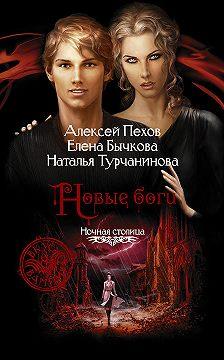 Алексей Пехов - Новые боги