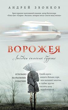 Андрей Звонков - Ворожея. Любовью спасены будете