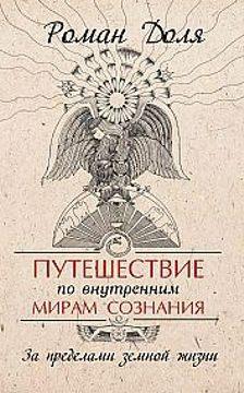 Роман Доля - Путешествие по внутренним мирам сознания. За пределами земной жизни