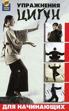 Валерий Хорев - Упражнения цигун для начинающих