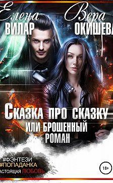 Вера Окишева - Сказка про сказку, или Брошенный роман
