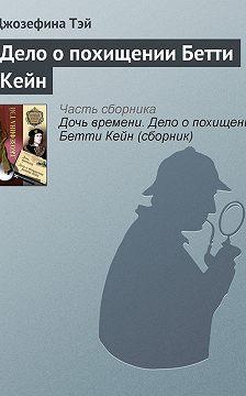 Джозефина Тэй - Дело о похищении Бетти Кейн